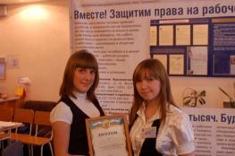Дипломанты студенческой конференции