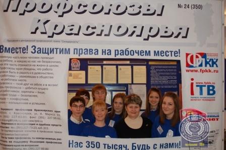 Профсоюзная конференция
