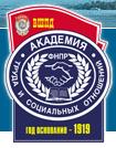 Красноярский филиал Образовательного учреждения профсоюзов высшего образования «Академия труда и социальных отношений»